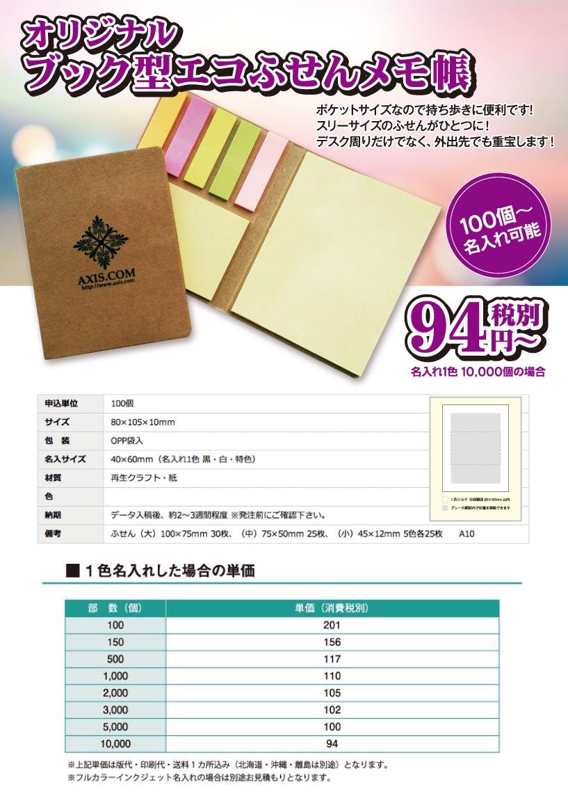ブック型エコふせんメモ帳_1色名入れした場合の単価