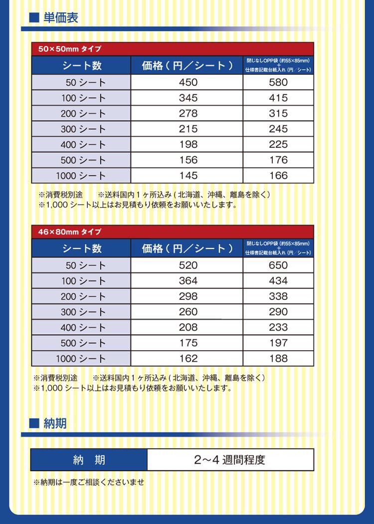 オリジナルマスキングテープ_価格表