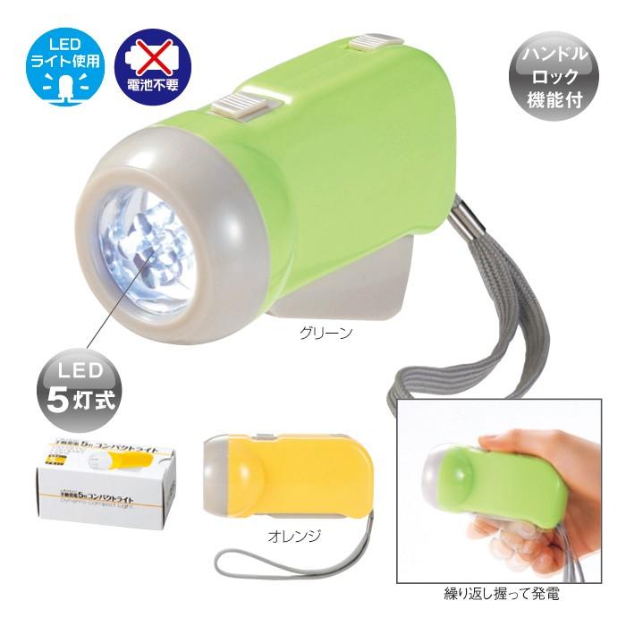 手動発電5灯コンパクトライト