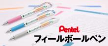 フィールボールペン
