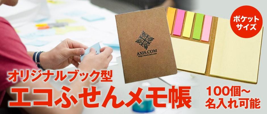 ブック型エコふせんメモ帳