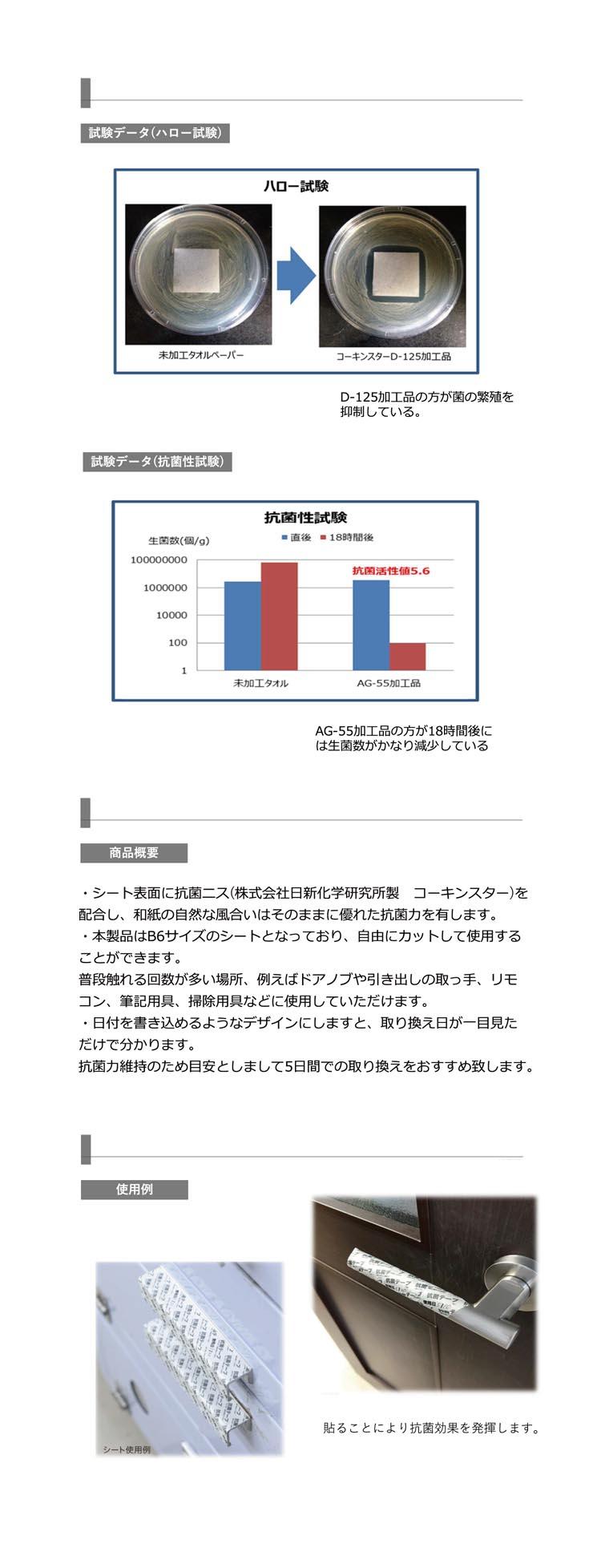 """オリジナル抗菌マスキングテープ_提案"""" width="""