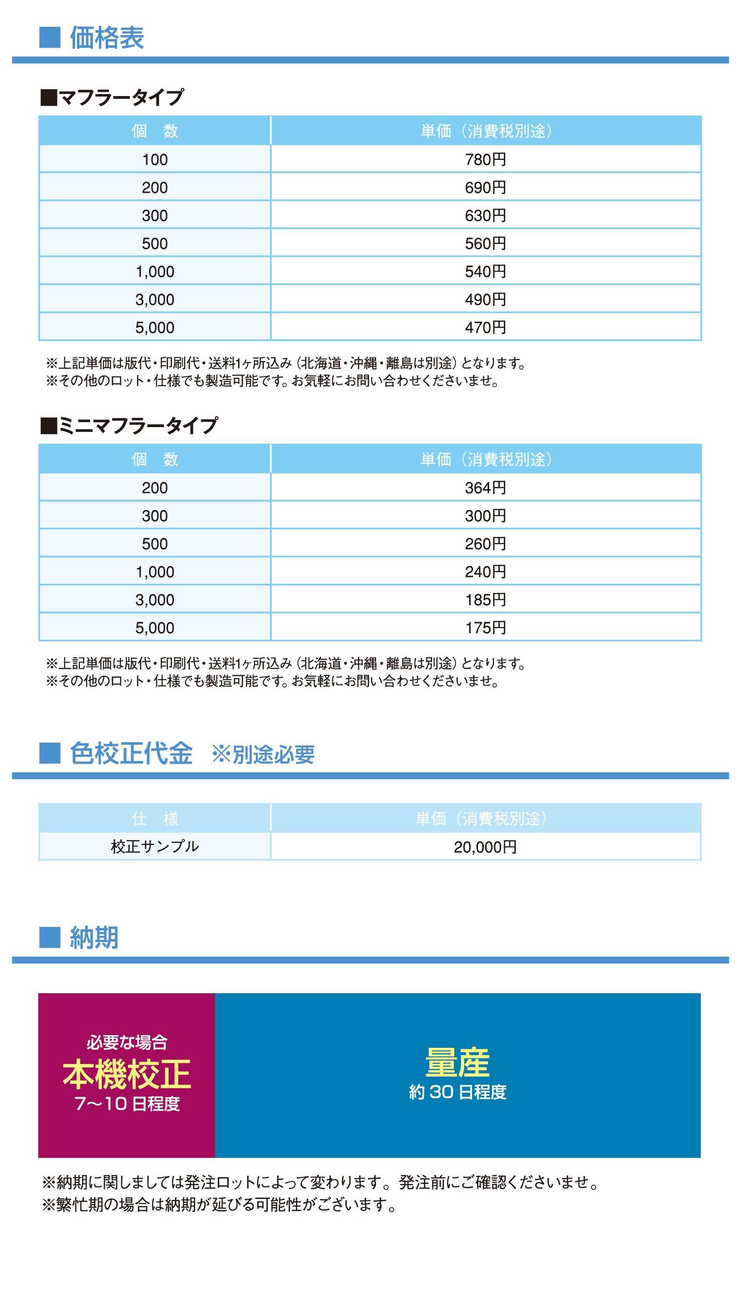 冷感タオル_価格表