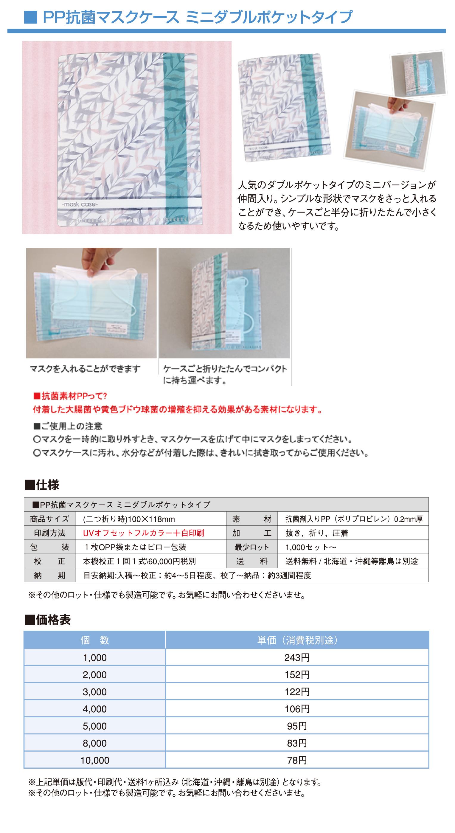 オリジナルPP抗菌マスクケース_基本仕様