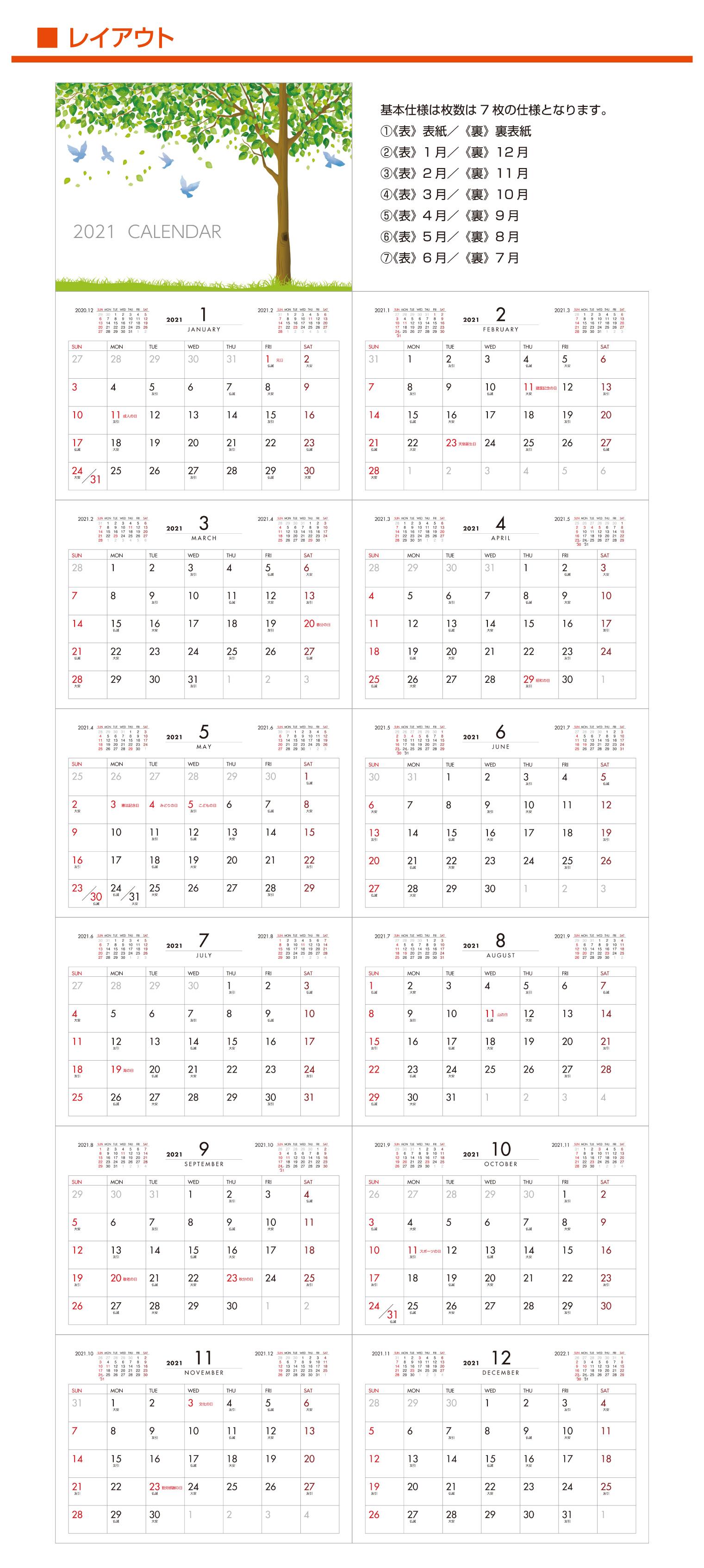 オリジナル卓上カレンダー_レイアウト