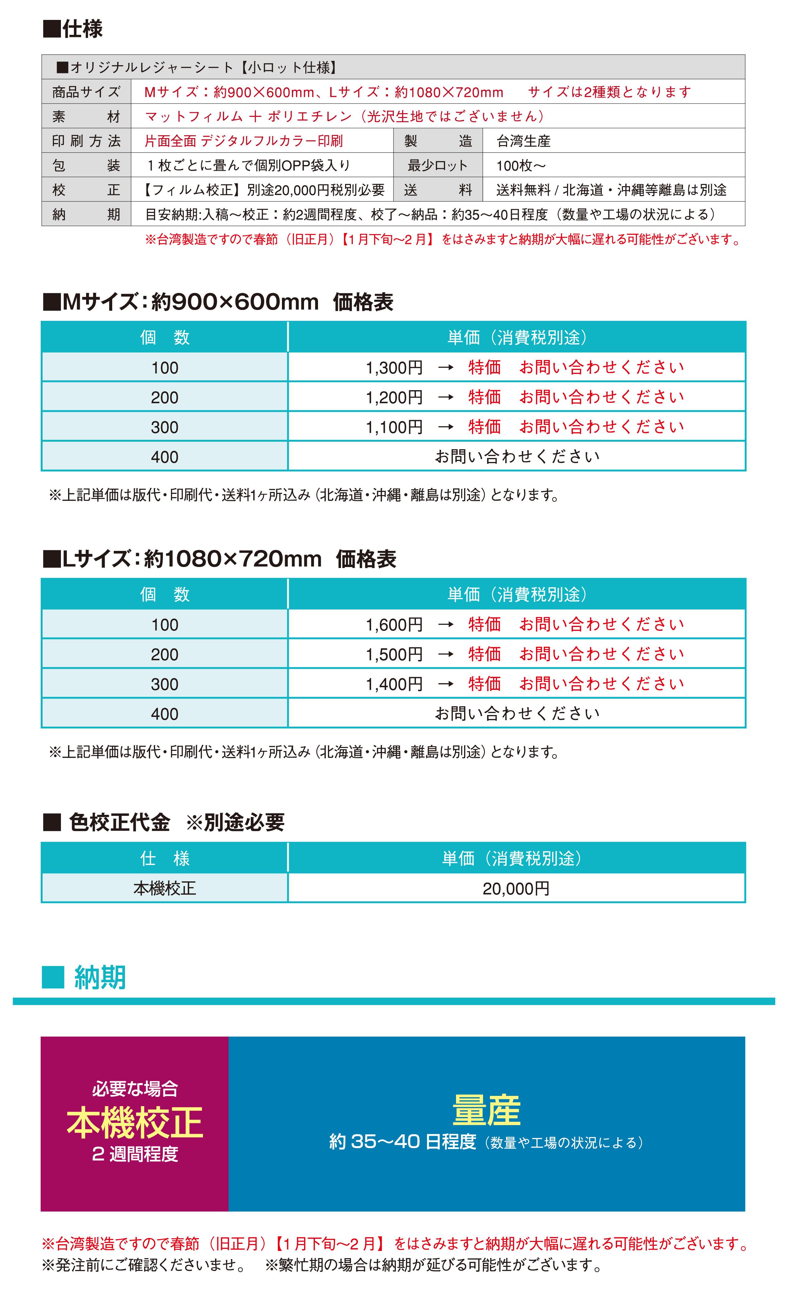 オリジナルレジャーシート【小ロット】_価格表